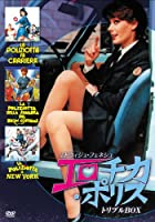 エドウィジュ・フェネシュ エロチカ・ポリス トリプルBOX [DVD]