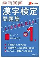 513Nb23d+NL. SL200  - 漢字検定/日本漢字能力検定