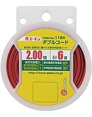 エーモン ダブルコード 2.00sq 6m 赤/黒 1184