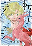 転生したらピンクドラゴン  2 (2) (ボニータコミックス)