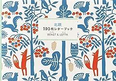北欧100枚レターブック BENGT&LOTTA ([バラエティ])