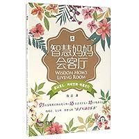 Wisdom mom living room(Chinese Edition)