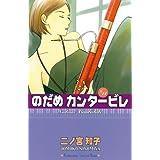 のだめカンタービレ(11) (Kissコミックス)