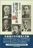 統計学の日本史: 治国経世への願い