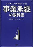 ヒト・モノ・コトを次代へつなぐ 事業承継の教科書 (.)