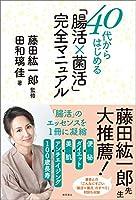 40代からはじめる「腸活×菌活」完全マニュアル