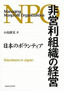 非営利組織の経営―日本のボランティア