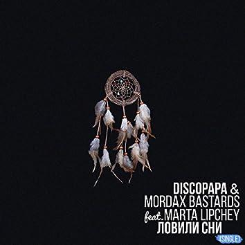 Ловили сни (feat. Marta Lipchey)