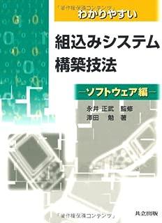 わかりやすい組込みシステム構築技法 ソフトウェア編