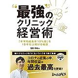 """""""最強""""のクリニック経営術"""