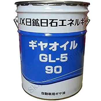 JX日鉱日石 ギヤオイル GL-5 90 (自動車用最高級ギヤオイル) 20Lペール缶
