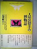 図説昆虫切手の博物誌 (1982年)