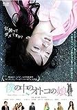 僕の中のオトコの娘 [DVD] image