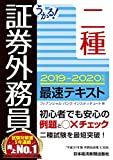 うかる! 証券外務員二種 最速テキスト 2019-2020年版 (日本経済新聞出版)