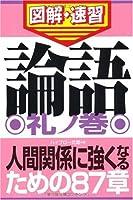 通勤大学図解・速習 論語 礼ノ巻 (通勤大学 図解・速習)
