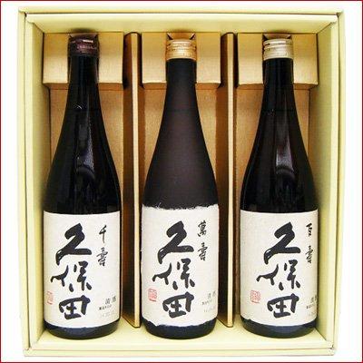 朝日酒造『久保田飲み比べギフト』