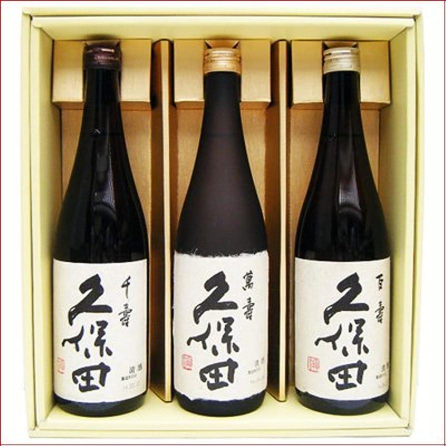 荒れ地批判するまばたき日本酒セット 久保田 720ml×3本 久保田 萬寿 千寿 百寿 日本酒 飲み比べ ギフトセット