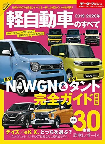 2019 - 2020 年 軽自動車 のすべて (モーターファン別冊 統括シリーズ Vol. 119)