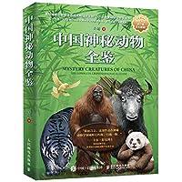 中国神秘动物全鉴