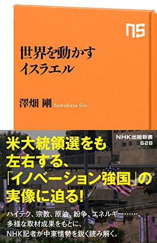 世界を動かすイスラエル (NHK出版新書)