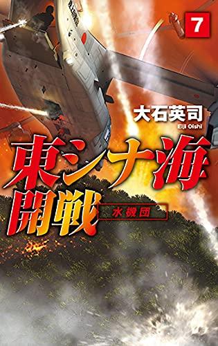 東シナ海開戦7 水機団 (C★NOVELS)
