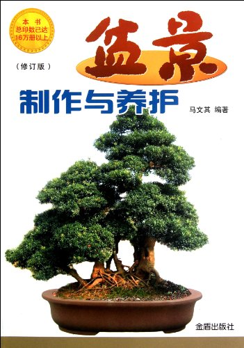 Bonsai manufacture and curing (revised version) (Chinese Edition)