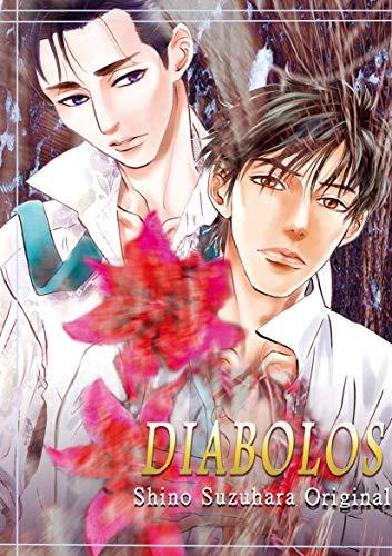 首里と優一郎シリーズ(DIABOLOS)