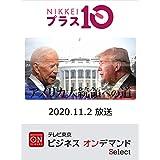 日経プラス10 11月2日放送