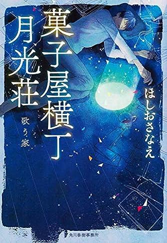 菓子屋横丁月光荘 歌う家 (ハルキ文庫 ほ 5-1)