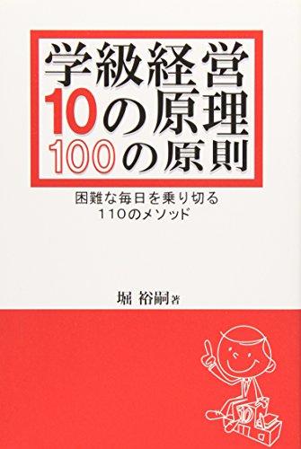 学級経営10の原理・100の原則―困難な毎日を乗り切る110のメソッド