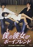 僕の彼女のボーイフレンド[DVD]