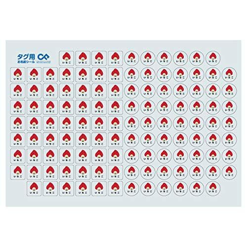 タグ用お名前シール キャラクターCタイプ Tc080 いちごちゃん(レッド) 15001
