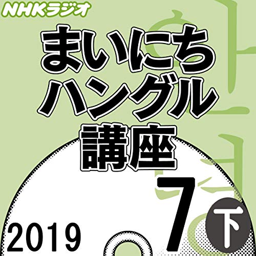 『NHK まいにちハングル講座 2019年7月号(下)』のカバーアート