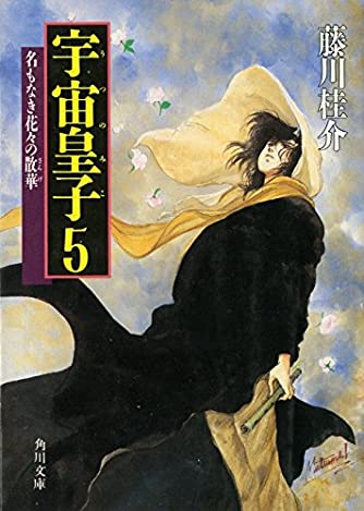 宇宙皇子(うつのみこ)〈5〉 (角川文庫)