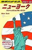 B06 地球の歩き方 ニューヨーク マンハッタン&ブルックリン 2021~2022 (地球の歩き方 B 6)