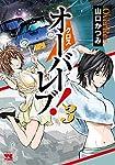 クロスオーバーレブ! 3 (3) (ヤングチャンピオンコミックス)