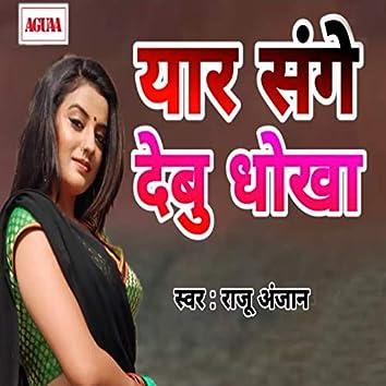 Yaar Sange Debu Dhokha