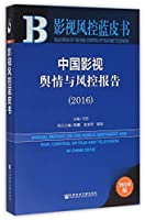 中国影视舆情与风控报告(2016版2016)/影视风控蓝皮书