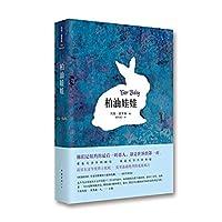 TAR BABY(Chinese Edition)