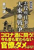 新装版 お役所仕事の大東亜戦争(いまだに自立できない日本の病巣)
