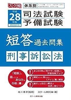 [スクール東京]の平成28年(2016年)版 体系別 司法試験・予備試験 短答 過去問集 刑事訴訟法