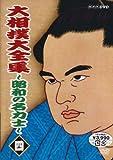 大相撲大全集〜昭和の名力士〜 四[NSDS-6910][DVD]