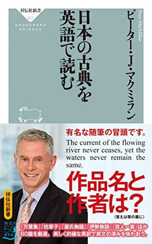 日本の古典を英語で読む (祥伝社新書)