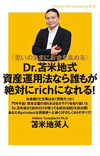 《思いのままにお金を集める》 Dr.苫米地式資産運用法なら誰もが絶対にrichになれる! (Knock‐the‐knowing)