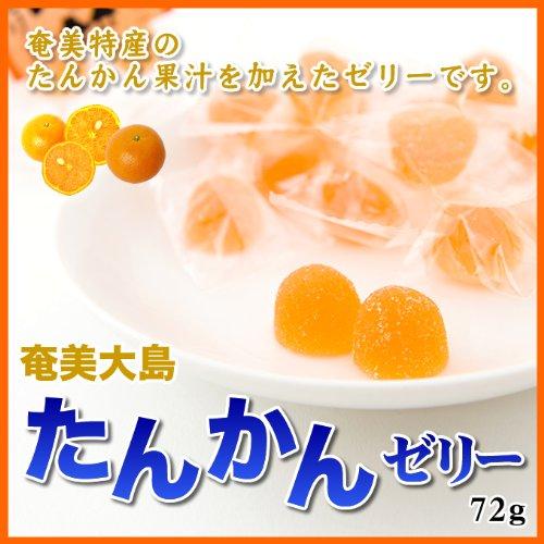 奄美たんかん(タンカン)ゼリー(荒木食品)