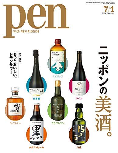 Pen (ペン) 「特集:ニッポンの美酒。」〈2020年7/1号〉 [雑誌] - ペン編集部