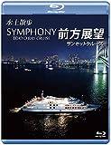 水上散歩 SYMPHONY TOKYO BAY CRUISE 前...[Blu-ray/ブルーレイ]