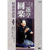 五代目 三遊亭圓楽 特選落語集 第1巻 [DVD]