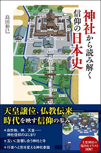 神社から読み解く信仰の日本史 (SBビジュアル新書)