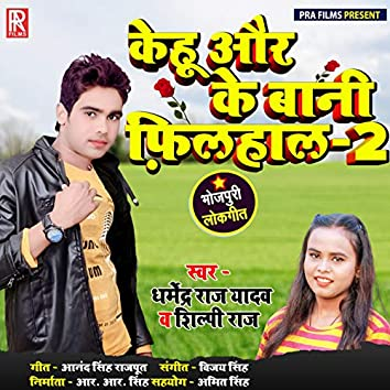 Kehu Aur Ke Bani Filhal 2 - Single